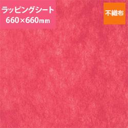 不織布ラッピングシート(660×660mm)レッド