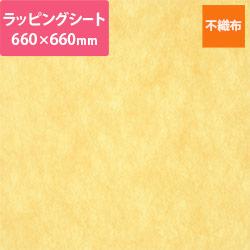 不織布ラッピングシート(660×660mm)イエロー