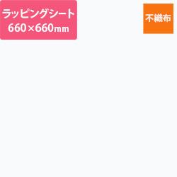 不織布ラッピングシート(660×660mm)ホワイト