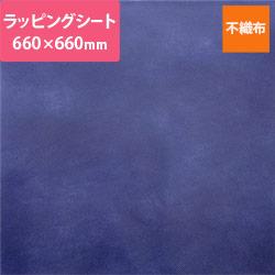 不織布ラッピングシート(660×660mm)ネイビー