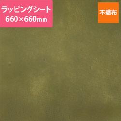 不織布ラッピングシート(660×660mm)オリーブ