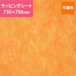 不織布ラッピングシート(750×750mm)オレンジ