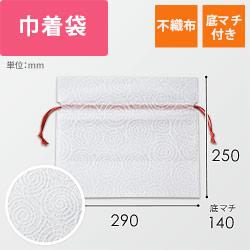 不織布巾着袋 和柄渦巻(290×250×底マチ140mm)