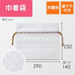 不織布巾着袋 和柄市松(290×250×底マチ140mm)