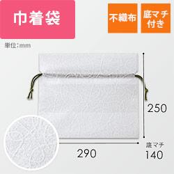 不織布巾着袋 和柄浮雲(290×250×底マチ140mm)