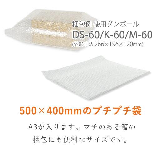プチプチ 平袋(500×400mm)3層品