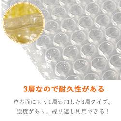 プチプチ 平袋(A4)3層品