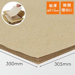 ボーガスペーパー 51.2g/m2(350×305mm)ジャバラ加工品
