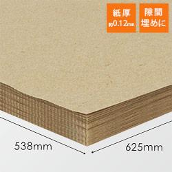 ボーガスペーパー 51.2g/m2(538×625mm)※500枚からご注文可能