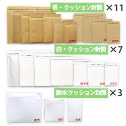 【法人・個人事業主専用】クッション封筒サンプル 17種セット ※1社様1無料サンプル限定