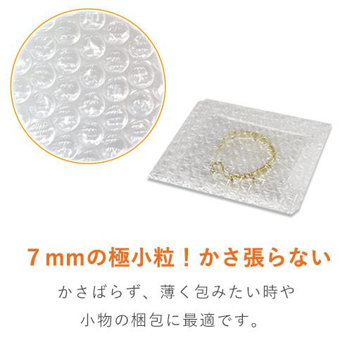 プチプチ 平袋(A4)極小粒(外側)