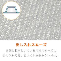 プチプチ 平袋品(A4)外側極小粒