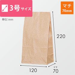 角底袋(茶)幅120×マチ70×高さ220mm