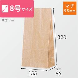 角底袋(茶)幅155×マチ95×高さ320mm