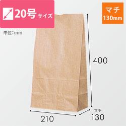 角底袋(茶)幅210×マチ130×高さ400mm
