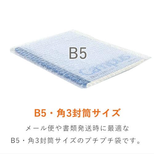 プチプチ 平袋(B5・角3封筒用)3層品