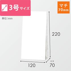 角底袋(白)幅120×マチ70×高さ220mm