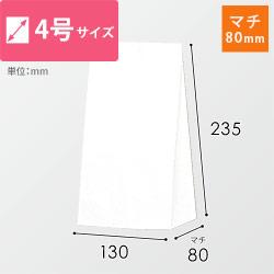 角底袋(白)幅130×マチ80×高さ235mm
