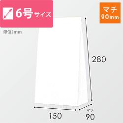 角底袋(白)幅150×マチ90×高さ280mm