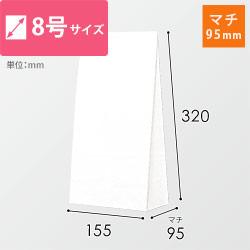 角底袋(白)幅155×マチ95×高さ320mm