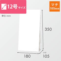 角底袋(白)幅180×マチ105×高さ350mm