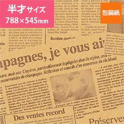 包装紙(レターフラワー・焦茶)半才(788×545mm)
