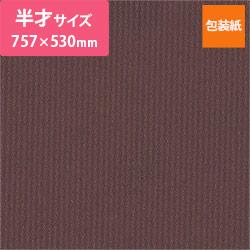 包装紙(筋入・焦茶)半才(757×530mm)