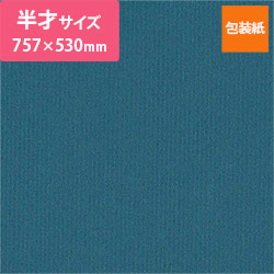 包装紙(筋入・紺)半才(757×530mm)