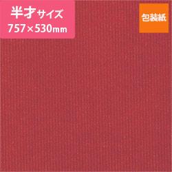 包装紙(筋入・ワイン)半才(757×530mm)