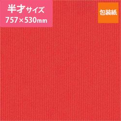包装紙(筋入・赤)半才(757×530mm)