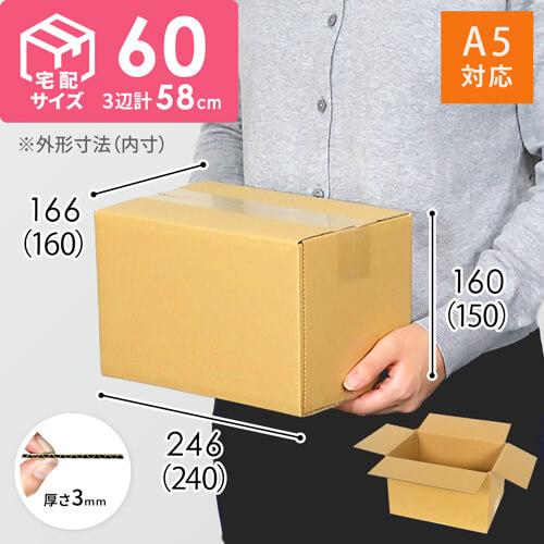 【宅配60サイズ】定番ダンボール箱(A5サイズ)