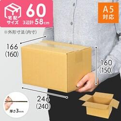 【宅配60サイズ】A5サイズ 広告無し段ボール箱