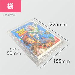 プチプチ 平袋(DVD・小物用)3層品