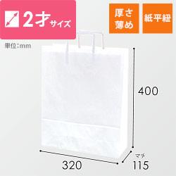 手提げ紙袋(白)紙平紐(幅320×マチ115×高さ400mm)