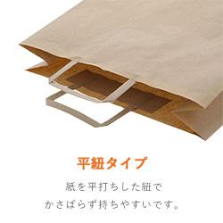 手提げ紙袋(茶)紙平紐(幅320×マチ115×高さ400mm)
