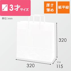 手提げ紙袋(白)紙平紐(幅320×マチ115×高さ320mm)