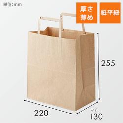 手提げ紙袋(茶)紙平紐(幅220×マチ130×高さ255mm)