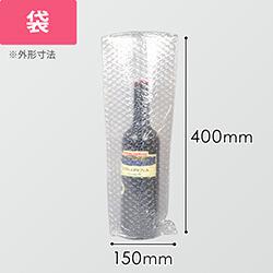 プチプチ 平袋品(ワイン用)