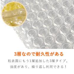 プチプチ 平袋(ワイン用)3層品