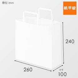 手提げ紙袋(白)紙平紐(幅260×マチ100×高さ240mm)