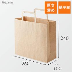 手提げ紙袋(茶)紙平紐(幅260×マチ100×高さ240mm)