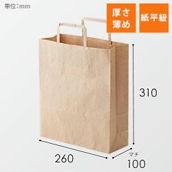 手提げ紙袋(茶)紙平紐(幅260×マチ100×高さ310mm)