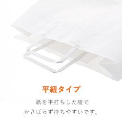 手提げ紙袋(白)紙平紐(幅180×マチ60×高さ165mm)