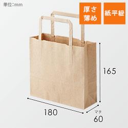 手提げ紙袋(茶)紙平紐(幅180×マチ60×高さ165mm)