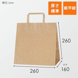 手提げ紙袋(茶)紙平紐(幅260×マチ160×高さ260mm)