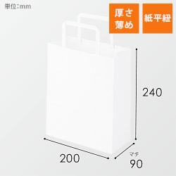 手提げ紙袋(白)紙平紐(幅200×マチ90×高さ240mm)