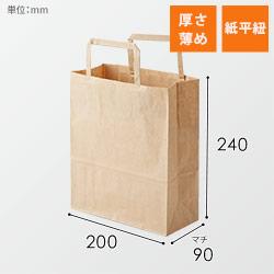 手提げ紙袋(茶)紙平紐(幅200×マチ90×高さ240mm)