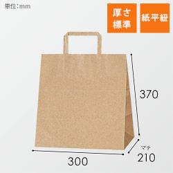 手提げ紙袋(茶)紙平紐(幅300×マチ210×高さ370mm)