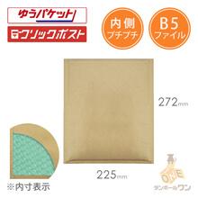 プチプチ 封筒(B5版ファイルサイズ)