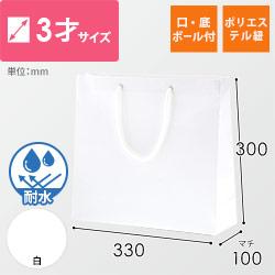 手提げ紙袋(白・ツヤ有り)幅330×マチ100×高さ300mm